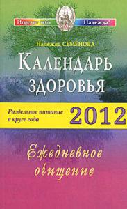 КАЛЕНДАРЬ ЗДОРОВЬЯ 2012