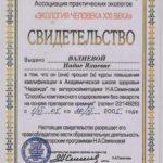 сертификат1