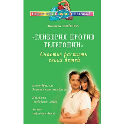 Книга Гликерия против телегонии