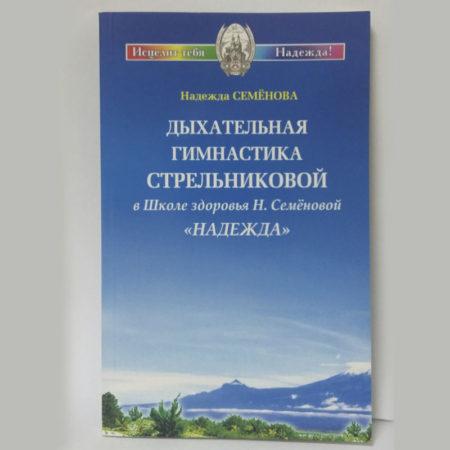 dyxatelnaya-gimnastika-strelnikovoj