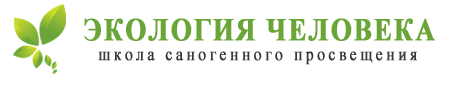 Школа Экологии — школа саногенного просвещения